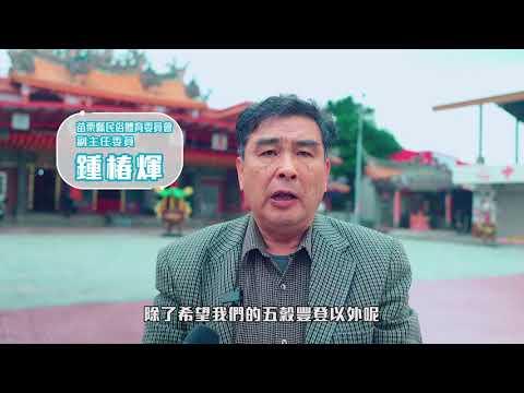 2021苗栗火旁龍「龍巡客庄 祈福驅疫」