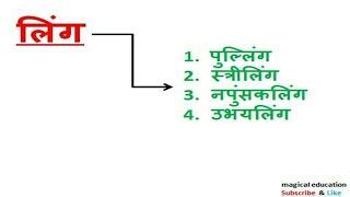 hindi vyakaran mein ling - Kênh video giải trí dành cho