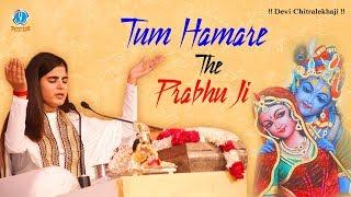 तुम हमारे थे प्रभु जी !! Tum Hamare The Prabhu Ji - 2018 ब्यूटीफुल श्री कृष्ण �