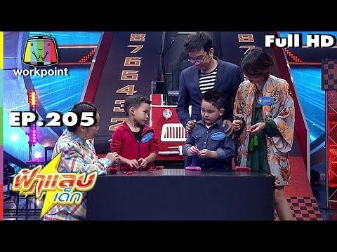 ฟ้าแลบเด็ก (รายการเก่า) | น้องฌาน, น้องมาร์ติน | 3 ก.พ. 62 Full HD