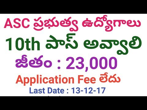 ASC Government Jobs Notification on 10th Qualification
