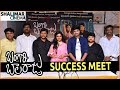 Bangari Balaraju Movie Success Meet || Raghav, Karunya