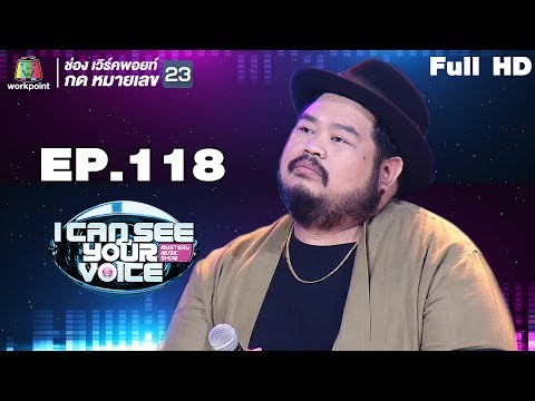 I Can See Your Voice Thailand | EP.118 | ป๊อป ปองกูล | 23 พ.ค. 61 Full HD