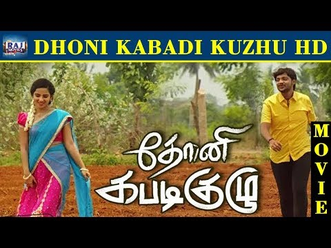 Dhoni Kabadi Kuzhu Tamil Movie HD | Abhilash | Leema | Raj Movies