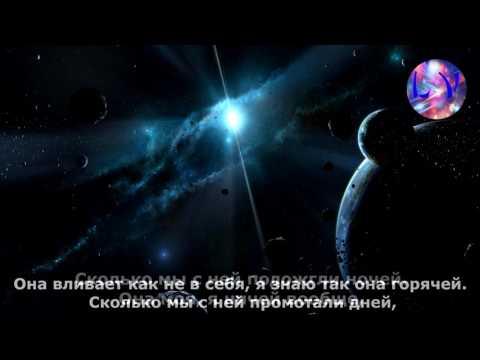 Зомб - Она моя Фобия [New2017] [Text VIDEO]