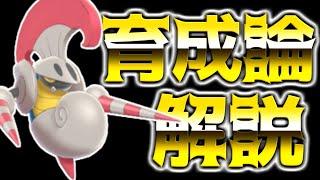 シュバルゴ  - (ポケットモンスター) - 【ポケモン剣盾】シュバルゴ育成論対策!高火力優秀なタイプ!その姿まさに戦士。刮目せよ!【ポケモン育成論】