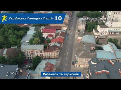 Над Левом: вул. Б. Хмельницького 69-139, Стрімка, Караїмська
