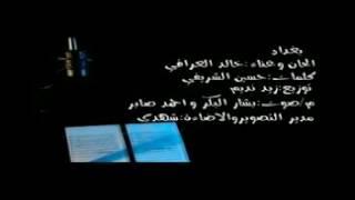 خالد العراقي اغنية بغداد تحميل MP3