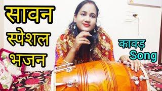 सावन स्पेशल भजन - लेने कावड़ हम तो घर से चल पड़े। Bhole Baba Ka Bahut Sunder Bhajan - Download this Video in MP3, M4A, WEBM, MP4, 3GP