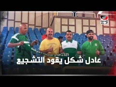 عادل شكل يقود مشجعي الاتحاد السكندري قبل مواجهة الزمالك بكأس مصر