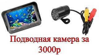 Камеры для подледной рыбалки своими руками