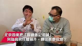 北京首度把「對總書記忠誠」列為高官任職條件,釋出甚麼信息?| Mar2020