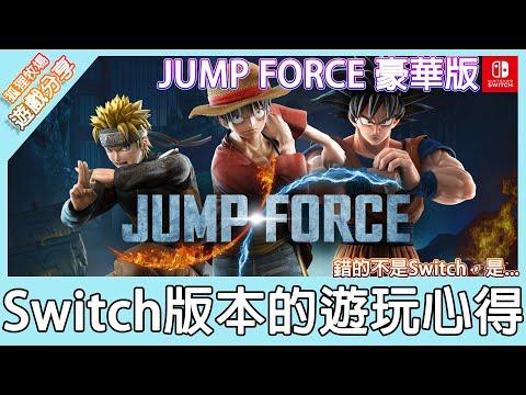 赤狐分享JUMP FORCE在Switch上的體驗及心得