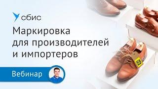 Маркировка обуви для производителей и импортеров — удобно и просто со СБИС