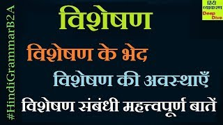 VISHESHAN Hindi Grammar [ Visheshan Visheshya In Hindi] विशेषण के भेद