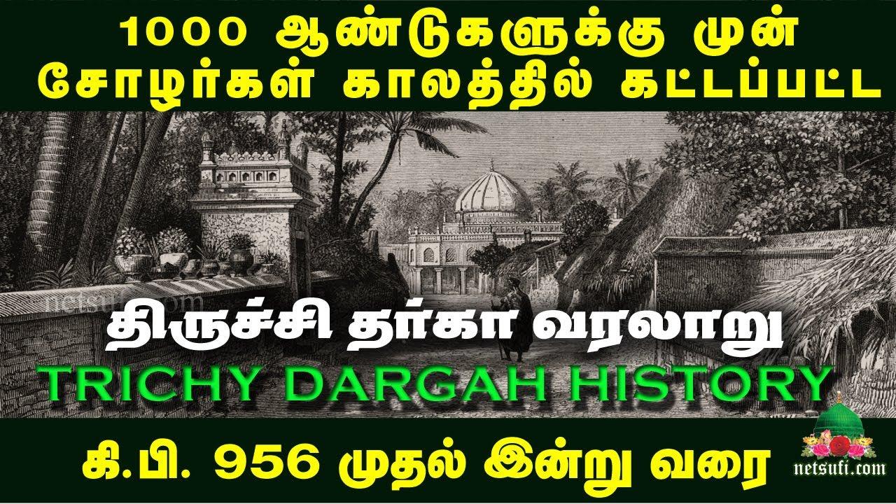 Trichy Dargah History