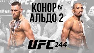 Конор МакГрегор - Жозе Альдо 2: РЕВАНШ на UFC 244 | В РАЗРАБОТКЕ