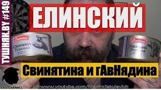 ТУШНЯК.BY #149 Елинский Сука - Свинятина и гАвНядина