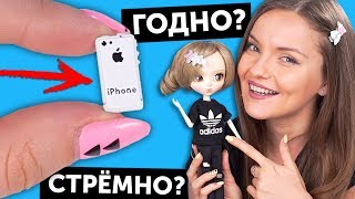 IPhone for DOLLS! Cool or Sucks? #32: check items from AliExpress / Shopping, Haul