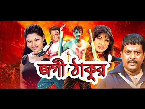 Jogi Thakur-জগী ঠাকুর| Bangla Movies | Kibria Films | Full HD | 2018