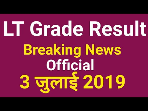 LT Grade Result Breaking News