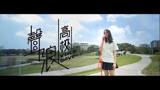 Diss曾經打壓你夢想的人► 40所高中 - 【聲浪高校】 注意歌詞!! voice wave high school 40 taiwan [HD]