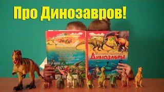 Динозавры видео для детей! Как называются динозавры!