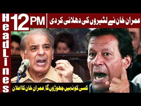 Another Big Action Of Imran Khan   Headlines 12 PM   10 February 2019   Express News