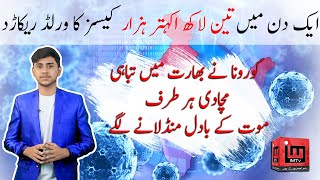 World record of 371,000 cases in one day | Ahsan khan | IM Tv