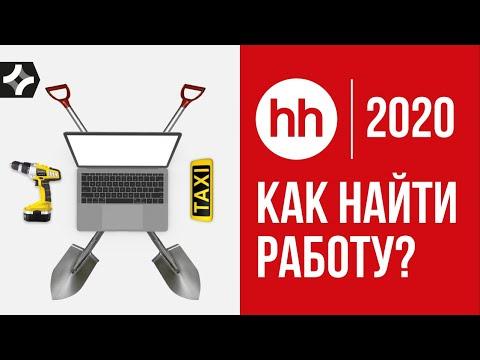Как найти работу с помощью HeadHunter в 2020 году?