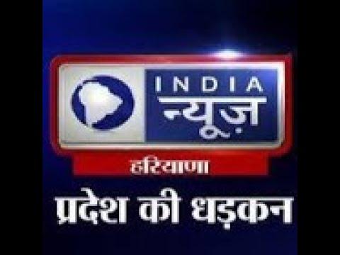 India News Live TV   Haryana News 24x7   इंडिया न्यूज़ हरियाणा लाइव   India News Haryana