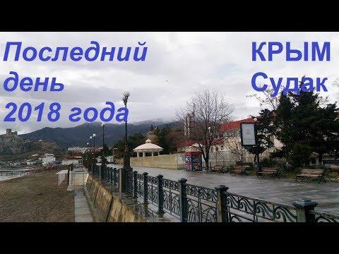 Крым, Судак 31 декабря 2018, Набережная, Кипарисовая Аллея предновогодние