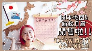 📦親~開箱啦📦熱愛去日本的你一定要擁有的日本地圖🗾還有2款新月曆呀!!📍Roomtour後記3|RedisPolly