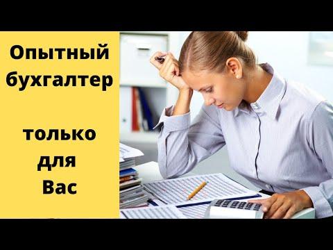 Работа бухгалтера в спб на дому через удаленный доступ удаленная работа без специального образования