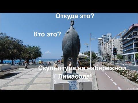 Достопримечательности Лимассола. Набережная и порт Лимассола. Кипр - Cyprus. Май 2018 года.