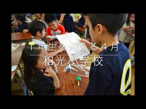 和光小学校 1年生を迎える4月