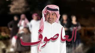 مازيكا راشد الماجد - تتر مسلسل العاصوف (حصرياً)   2018 تحميل MP3