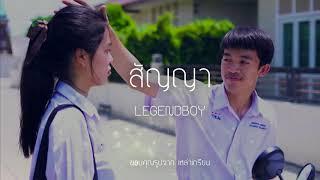 LEGENDBOY - สัญญา (Official Audio)