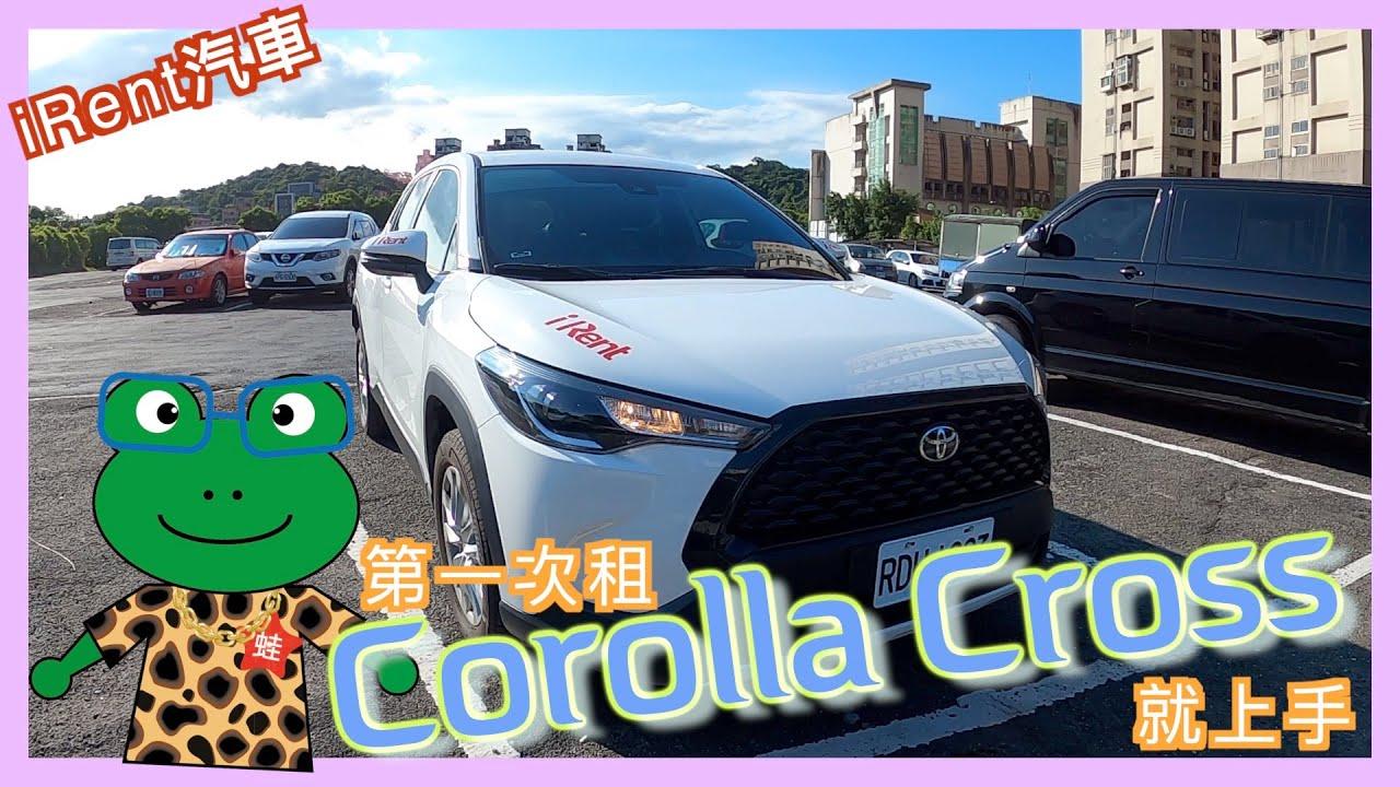第一次租 Corolla Cross 就上手
