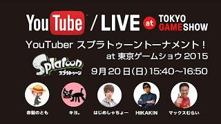 YouTuberスプラトゥーントーナメント!at東京ゲームショウ2015YouTube@TGS