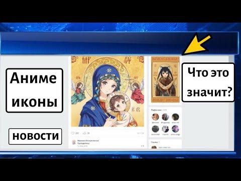Российских верующих заинтересовали аниме иконы