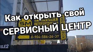Как открыть сервис по ремонту телефонов как открыть сервисный центр