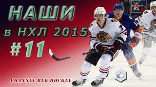 Наши в НХЛ 2015 #11 HD / Red NHL 2015 #11 HD