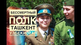 ТАШКЕНТ | БЕССМЕРТНЫЙ ПОЛК | УЗБЕКИСТАН | День Победы | Tashkent City, Uzbekistan ,Часть 1
