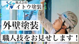 【株式会社イトウ塗装】施工動画