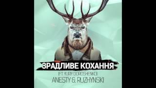 Anesty & Ruzhynski - Зрадливе Кохання (Radio Edit) (ft. Yuriy Doroshenko)