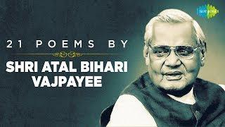 21 Poems by Shri Atal Bihari Vajpayee | Geet Naya Gata