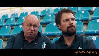 """Тренер(2018). Ты наша Команда. Клип к фильму """"Тренер"""""""