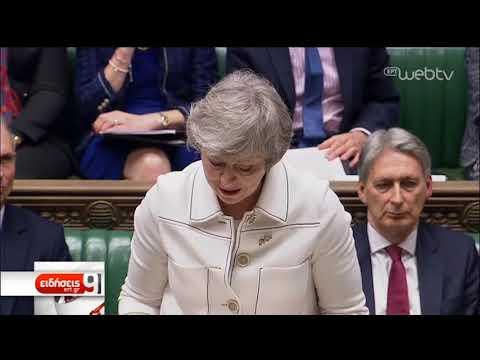 Brexit: Τρεις μέρες διορία στην Τ. Μέι για το Plan B | 14/1/2019 | ΕΡΤ