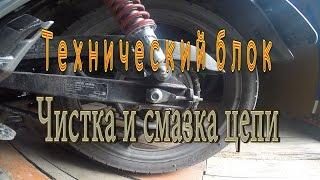 [ТехБлок] Чистка и смазка цепи на CB125e